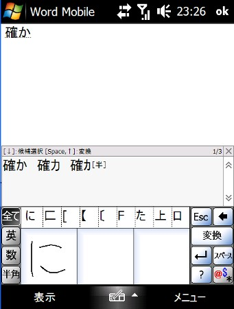 atok-new3.jpg