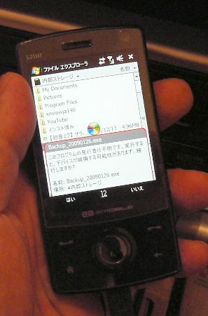 s21ht-backup-24.jpg