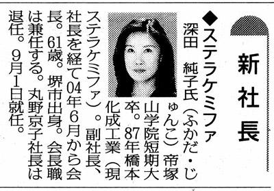 200708-netakiji.jpg