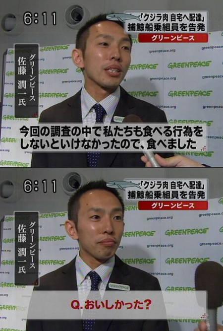 greenpeaceaho.jpg