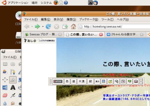 ubuntu7-10-usb-1.jpg